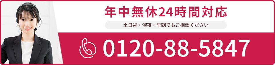 0120−88−5847