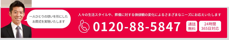 0120-88-5847