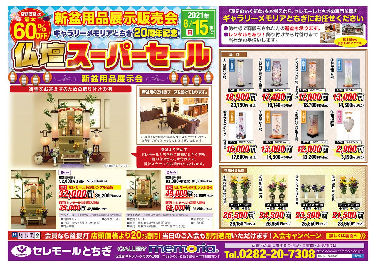 新盆用品展示会&仏壇スーパーセール&入会キャンペーン表
